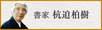 書家 杭迫柏樹