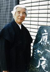 書家・杭迫柏樹(くいせこはくじゅ)